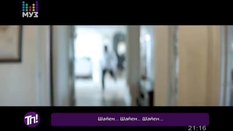 Jason Derulo — Cheyenne / Джейсон Деруло — Шайен (Муз-ТВ) Теперь понятно!