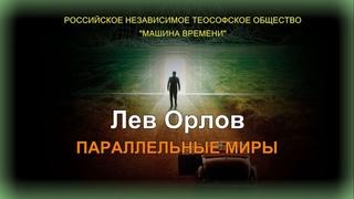 """Лев Орлов: """"Параллельные миры и их присутствие на Земле"""""""