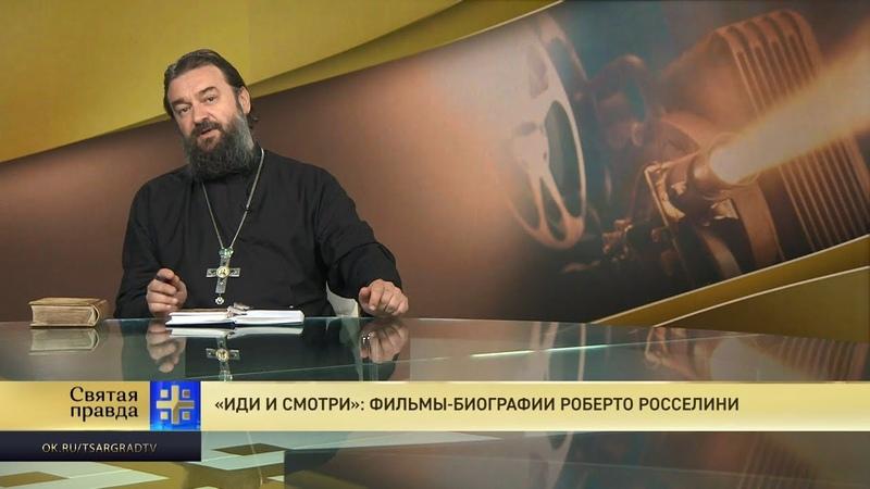 Протоиерей Андрей Ткачев. Иди и смотри : Фильмы биографии Роберто Росселини