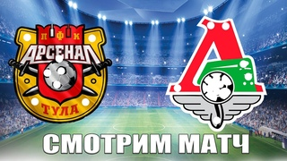 Арсенал Тула - Локомотив Москва / СМОТРИМ МАТЧ