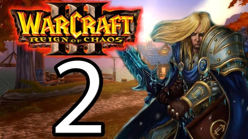 УБИЛ КЕЛ'ТУЗАДА ▶ Warcraft III Reign of Chaos ▶ 3