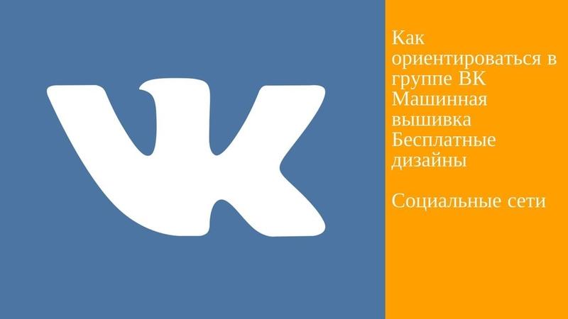 Как ориентироваться в группе Вконтакте Социальные сети