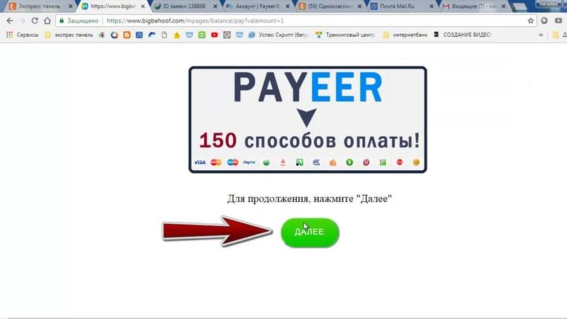 Как пополнить баланс проекта с Payeer