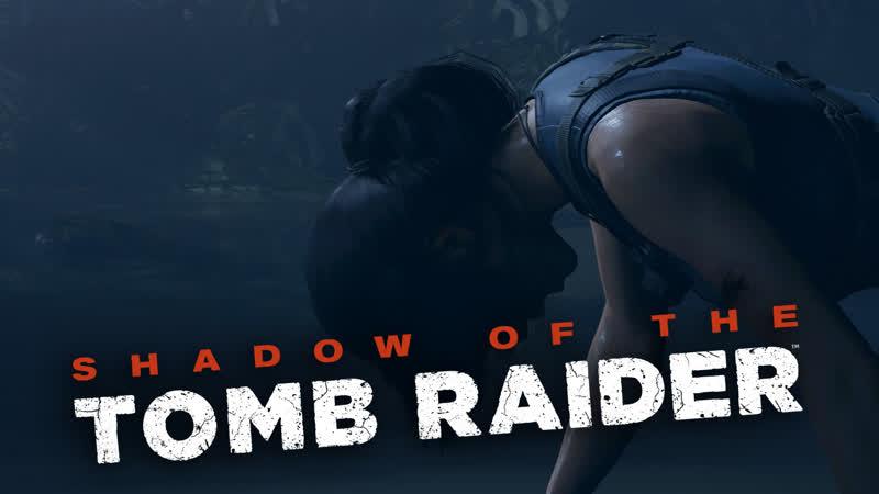 Летсплей не геймера Shadows of the Tomb Raider часть 9