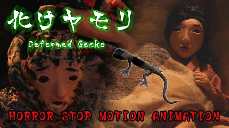 【自主制作アニメ】コマ撮りホラー 化けヤモリ(3/5) / Horror Stop Motion Animation
