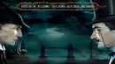 Вырезанные фразы персонажей в игре Шерлок Холмс против Арсена Люпена