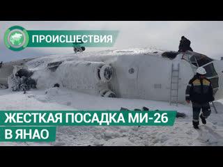 ВИДЕО: первые кадры жесткой посадки Ми-26 в ЯНАО. ФАН-ТВ
