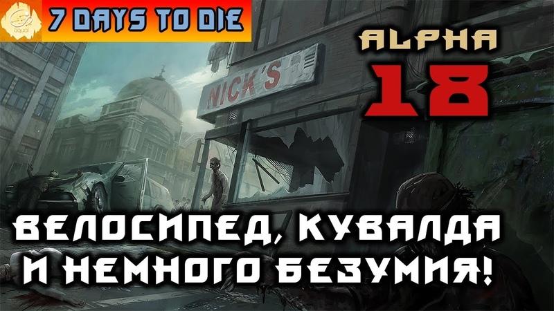Велосипедный Боец! Соло - Варриор - Лут 50%! Альфа 18! 7 Days to Die!
