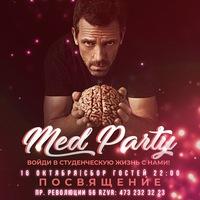 Логотип Med Party ВГМУ