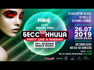 26.07 бессонница (party like a russian!)