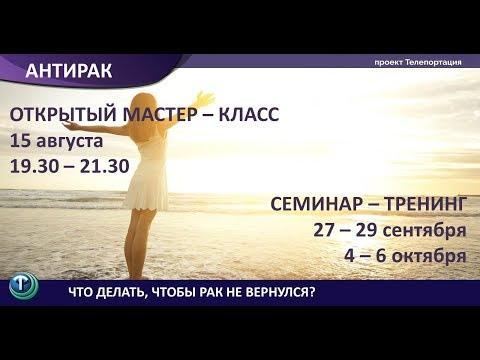 Андрей Васильев: Антирак. Что делать чтобы рак не вернулся.