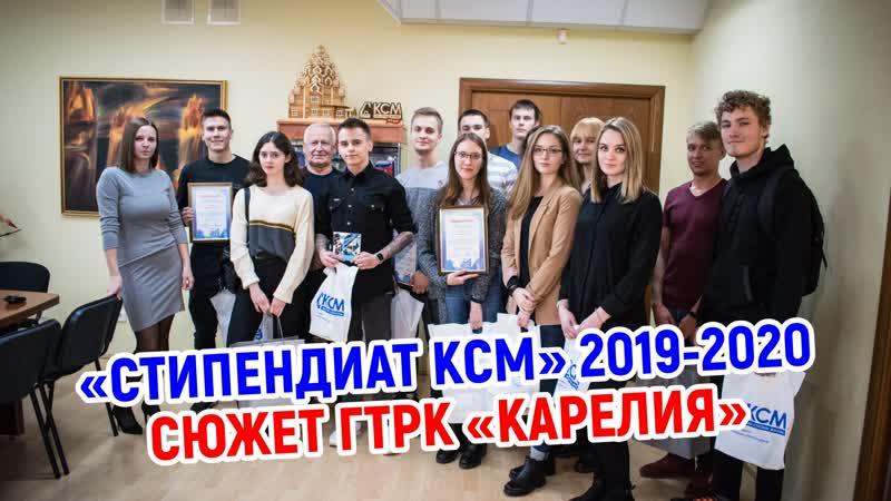 Стипендиат КСМ 2019 2020 сюжет ГТРК Карелия