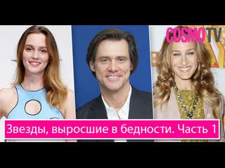 Cosmo TV: Том Круз, Сара Джессика Паркер. 15 звезд, выросших в бедности. Часть 1