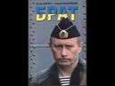 Книга Брат (Игорь Беркут Роман Василишин) 2008 2009 Часть Третья