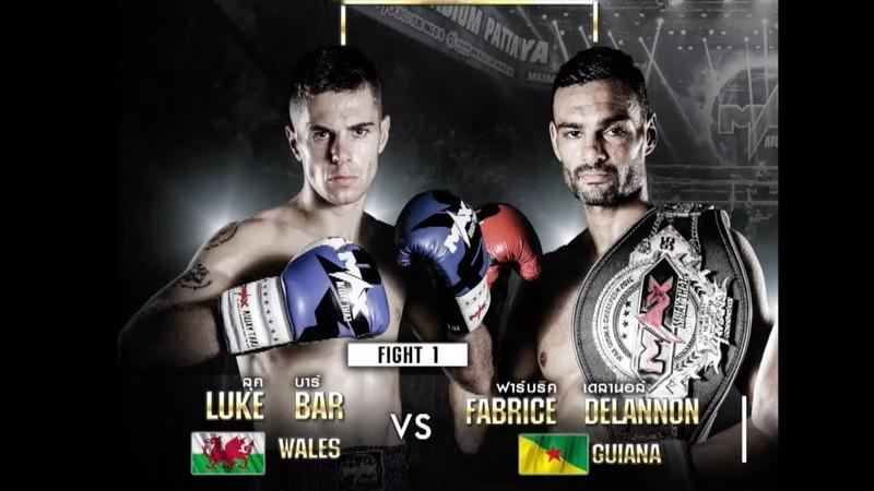 HIGHLIGHT GUIANA VS WELLS FABRIC DELANON VS LUKE BAR MAX MUAY THAI GOLD BELT CHAMPION