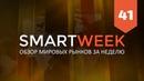 SMARTWEEK 41 Биткоин Евро Доллар Рубль РТС S P500 Нефть Золото