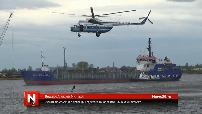 Учения по спасению терпящих бедствие на воде прошли в Архангельске