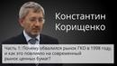 ФИНАМ Почему обвалился рынок ГКО в 1998 г и современные последствия Корищенко