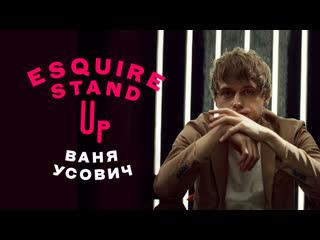 Ваня Усович для Esquire Stand Up: о смерти, деньгах и белорусах (интервью)