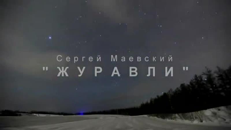 ЖУРАВЛИ Сергей Маевский