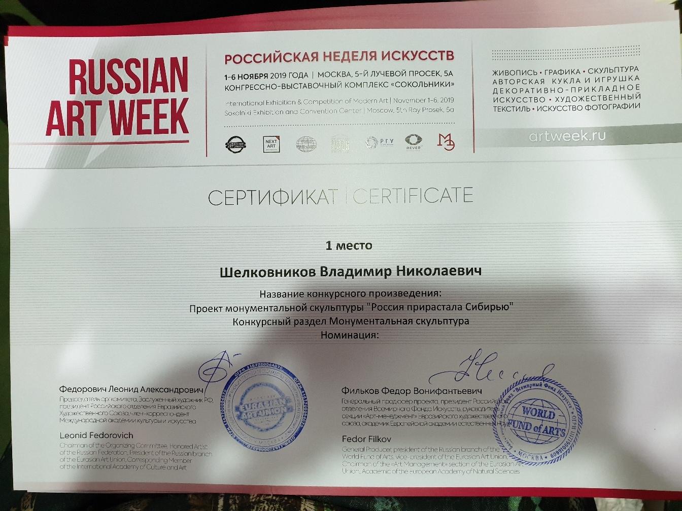Российская неделя искусств