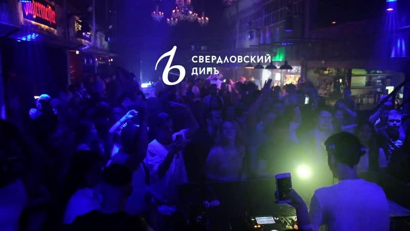 Свердловский ДипЪ Gorje Hewek 31 05 2019 aftermovie