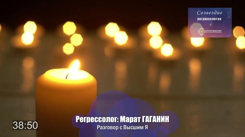 Сеанс регрессии Разговор с Высшим Я/регрессолог Марат ГАГАНИН