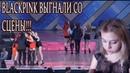 BLACKPINK ВЫГНАЛИ СО СЦЕНЫ ! Обсуждаем Lotte Family Concert с Mad Ria