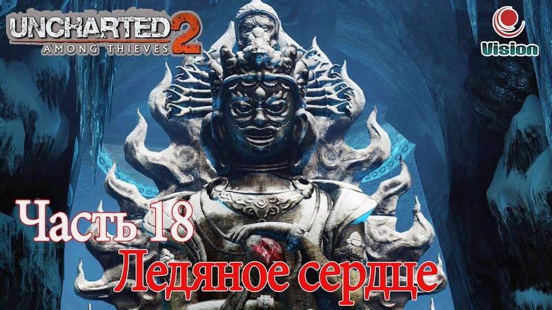 Uncharted 2 Среди воров Among Thieves Прохождение Часть 18 Ледяное сердце