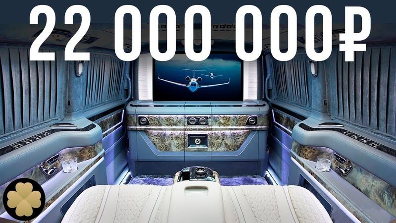 Конец Майбаху - самый дорогой Мерседес V-Класса за 22 млн ДорогоБогато №41