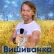Олег Винник - Вишиванка