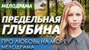 Фильм про поиск сокровищ и своей любви Предельная Глубина Русские мелодрамы новинки