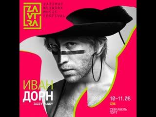 Иван Дорн на фестивале ZAVTRA