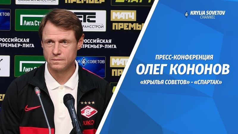 Пресс конференция Олега Кононова после матча Крылья Советов Cпартак