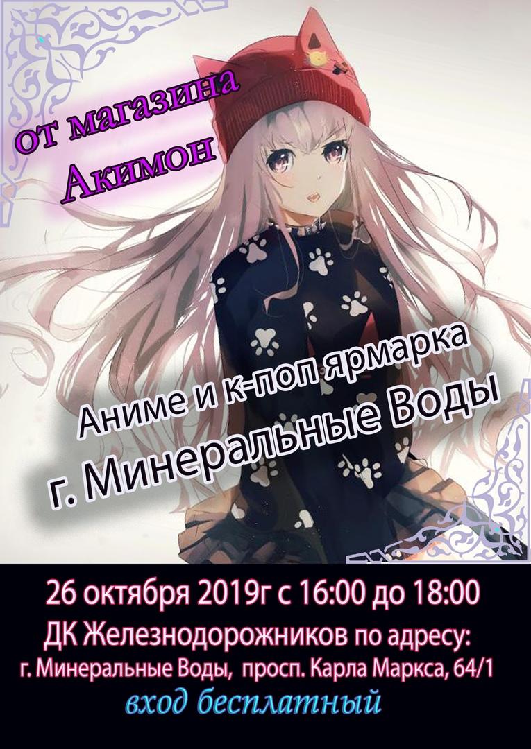 Афиша Пятигорск Аниме и к-поп ярмарка Минеральные Воды 26.10