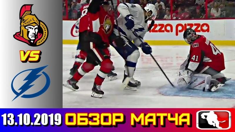 13.10.2019 Оттава Сенаторз - Тампа Бэй Лайтнинг | Ottawa Senators vs Tampa Bay Lightning