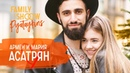 Армен и Мария Асатрян Армянская свадьба. Поцелуи до брака. Партнёрские роды