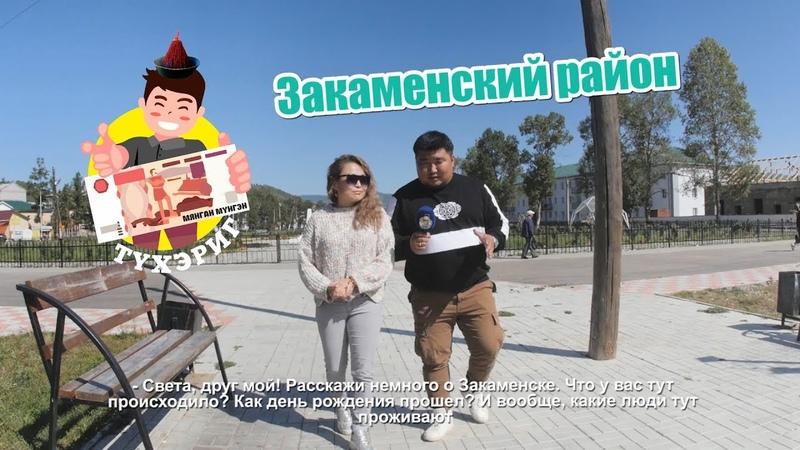 Тухэриг 2 9 Закаменский район