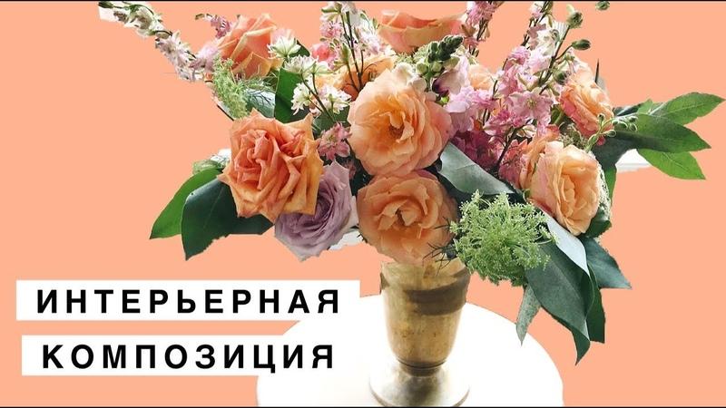 ИНТЕРЬЕРНАЯ КОМПОЗИЦИЯ. Мастер-класс по флористике