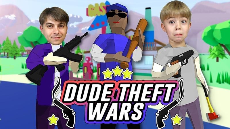 Лучше чем GTA 😳 Dude Theft Wars Коды и прохождение Катаемся на Bugatti Бургетти 😆