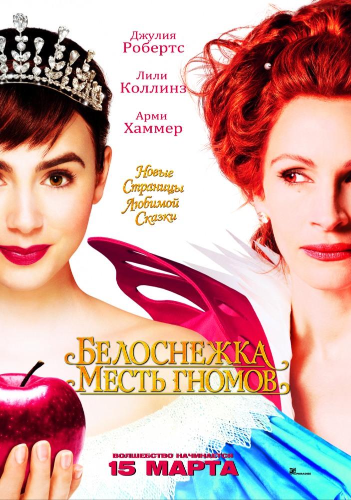 Белоснежка Месть гномов2012  #комедия #сказка