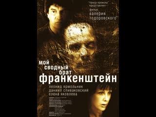 Мой сводный брат Франкенштейн (2004)