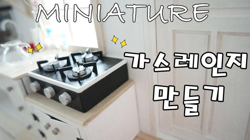 Miniature gas cooker 미니어쳐 가스레인지 만들기! 레아네미니하우스 ミニチュア
