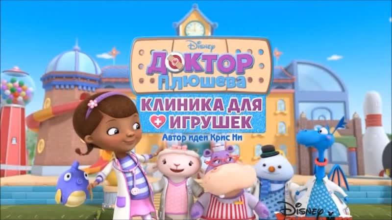 Доктор Плюшева клиника для игрушек Заставка