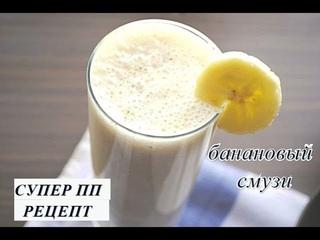 Супер банановый смузи. ПП рецепт