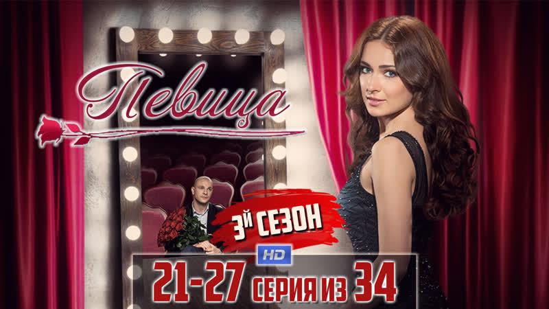 Певица (3 сезон) / 2016 (мелодрама). 21-27 серия из 34 HD