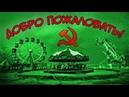 Парк Советского Периода! Опустевший город.