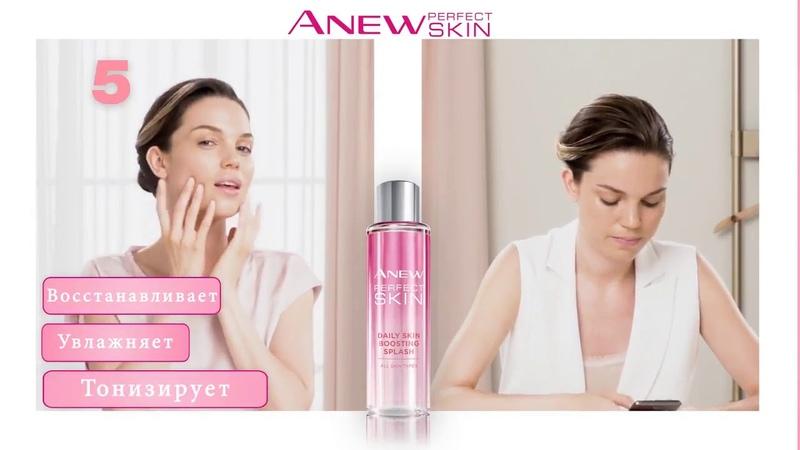 Anew - Сплэш-маска (заряд витаминов) - Avon