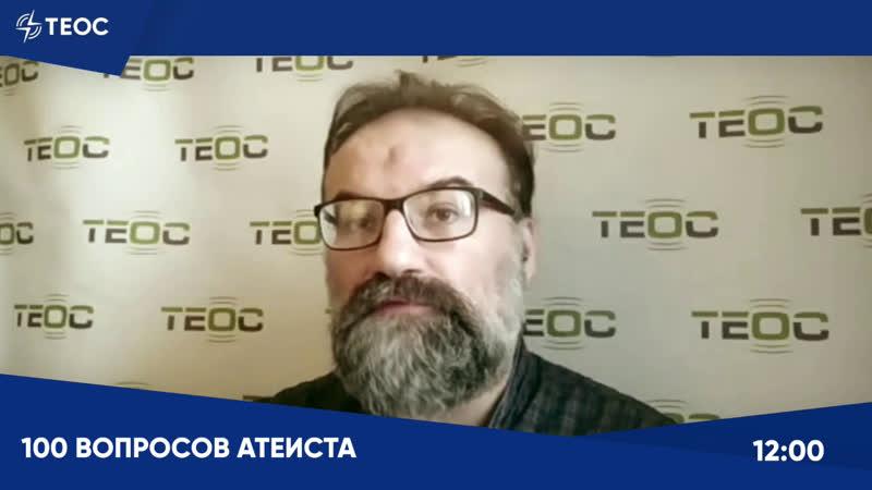 Сергей Худиев отвечает на вопросы в пользу атеизма