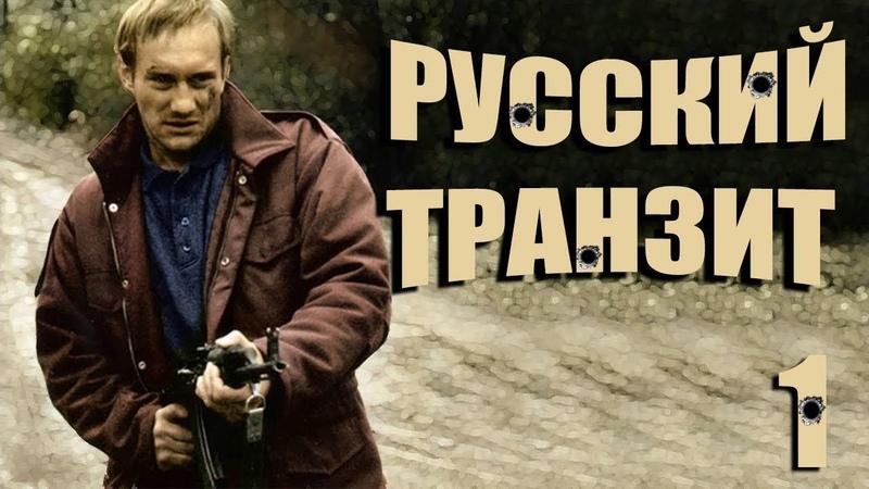 Русский транзит 1 серия